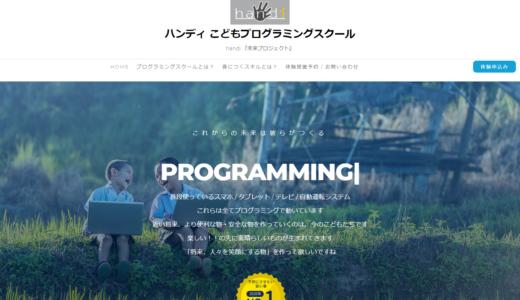 おうち時間にプログラミングやってみる?|玖珠で2020.6開講予定『handi こどもプログラミングスクール』がオンライン体験授業を開催(5/5~5/8の4日間)【PR】