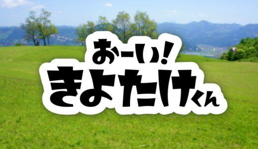 おーい!きよたけくん vol.1|玖珠の地域おこし協力隊「きよたけくん」のモリモリ活動レポート