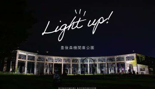 豊後森機関庫公園の特別ライトアップがスタート!今年も夏の夜を幻想的に演出。