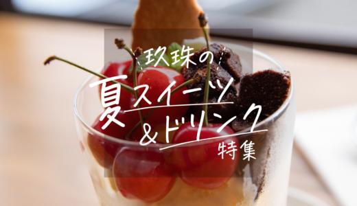 夏スイーツ&ドリンク特集2020 vol.1|玖珠のカフェで楽しめるひんやりスイーツ&ドリンクメニュー!