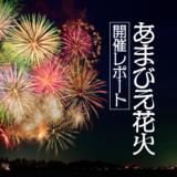 『あまびえ花火』開催レポ 2020年の夏を締めくくる約1,800発!疫病退散・収束の祈りを込めて玖珠工業団地でドライブイン花火を開催!