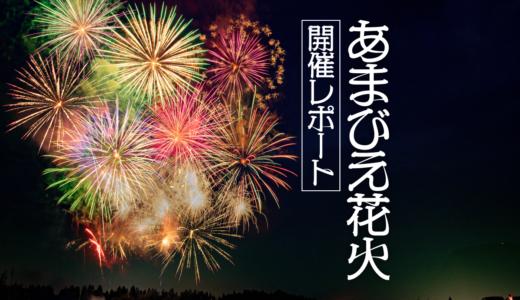 『あまびえ花火』開催レポ|2020年の夏を締めくくる約1,800発!疫病退散・収束の祈りを込めて玖珠工業団地でドライブイン花火を開催!