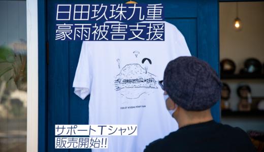 〈令和2年豪雨被害支援〉日田・玖珠・九重サポートTシャツ販売開始!ゆかりのあるアーティストがデザインした4パターン展開。売上金すべてを義援金へ|Guilty Leather Factory