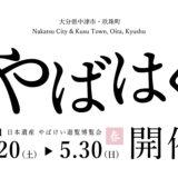 『やばはく』日本遺産 やばけい遊覧博覧会2021春〈2021.3.20〜5.30開催〉 玖珠・中津の自然・歴史・春を楽しめるのアクティビティーや体験プログラム!