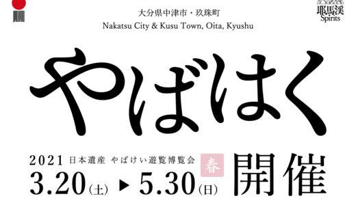 『やばはく』日本遺産 やばけい遊覧博覧会2021春〈2021.3.20〜5.30開催〉|玖珠・中津の自然・歴史・春を楽しめるのアクティビティーや体験プログラム!